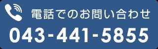 電話番号リンク
